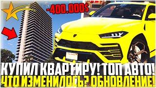 ОБНОВЛЕНИЕ НА GTA 5 RP! КУПИЛ НОВУЮ КВАРТИРУ ЗА 400.000$! НОВЫЙ ЗАРАБОТОК! НОВЫЕ МАШИНЫ! - GTA 5 RP