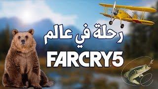 FARCRY 5 🐻 صيد ، تسلق ، طيران ، أركيد