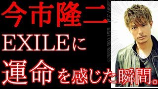"""三代目JSBのメインボーカル、今市隆二がEXILEに感じた""""運命""""語りました..."""