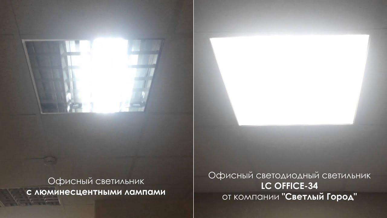 Модернизация растрового светильника - YouTube