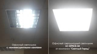 Сравнение люминесцентного и светодиодного светильника. ОБЗОР(, 2014-10-01T04:49:58.000Z)