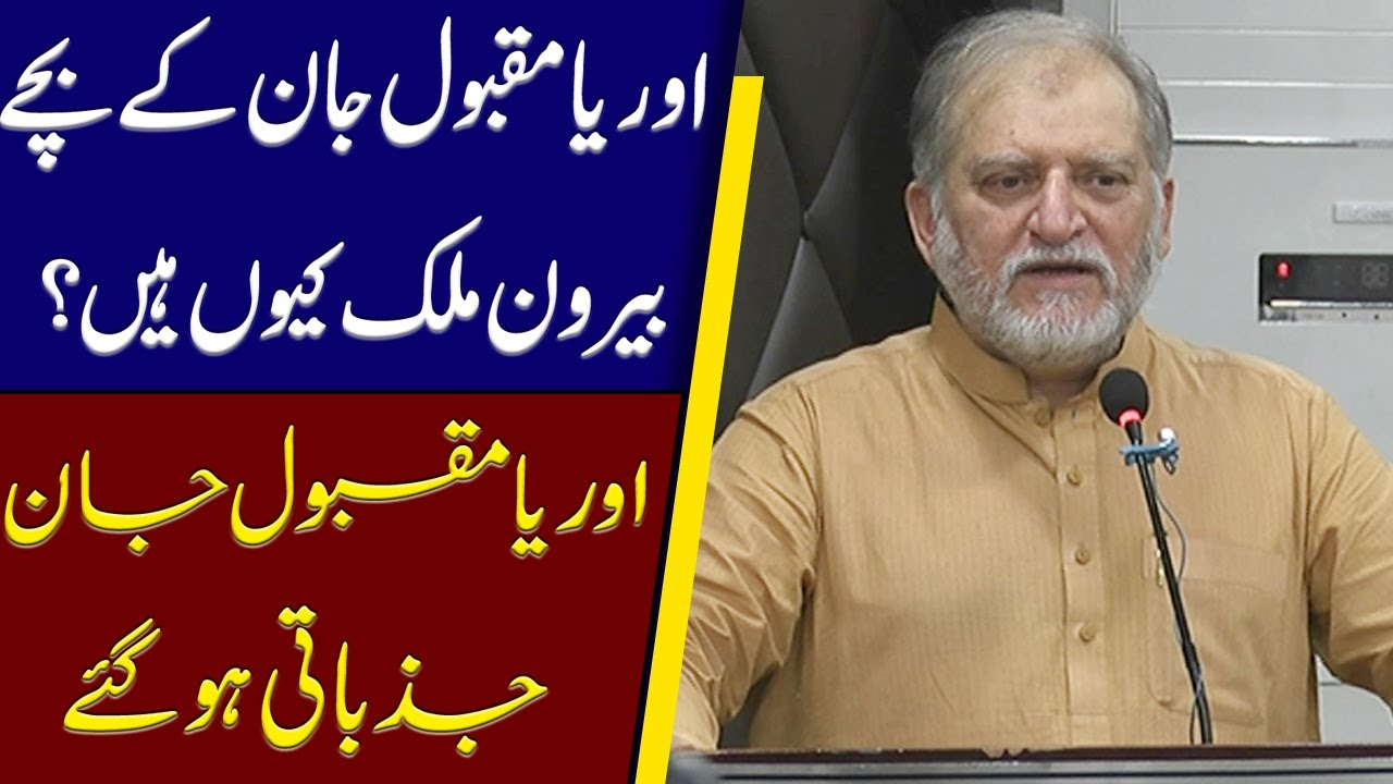 Latest Video of Orya Maqbool Jan | 15 October 2020