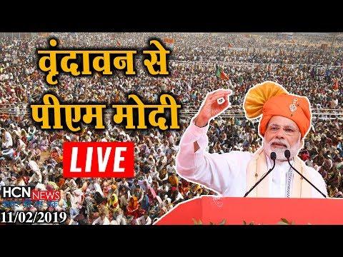 HCN News | पीएम मोदी वृंदावन से लाइव | PM Modi Live From Vrindavan, Akshaya Patra Mid-day Meal