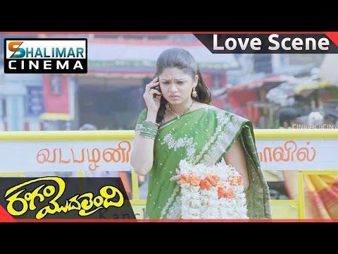 Rangam Modalaindi Movie || Anuya Bhagvath Love Scene  || Jiiva , Anuya || Shalimarcinema