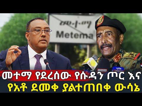 መተማ የደረሰው የሱዳን ጦር እና የአቶ ደመቀ ያልተጠበቀ ውሳኔ!| Ethiopia | Sudan | News