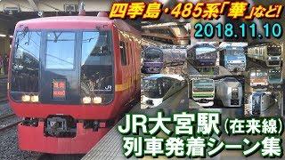 【車種が豊富!】JR大宮駅(在来線) 列車発着シーン集 2018.11.10