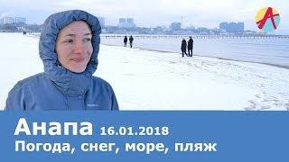 видео Отдых в Анапе зимой