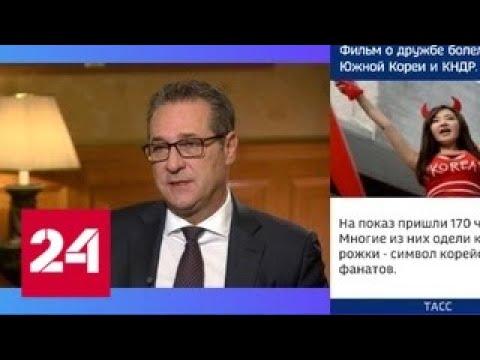 Вице-канцлер Австрии: наш диалог с Россией прекрасно развивается