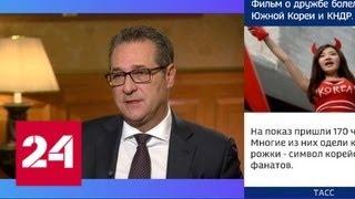 Вице-канцлер Австрии: наш диалог с Россией прекрасно развивается - Россия 24