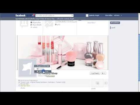 การสร้างร้านค้าออนไลน์ด้วยเฟสบุ๊ค