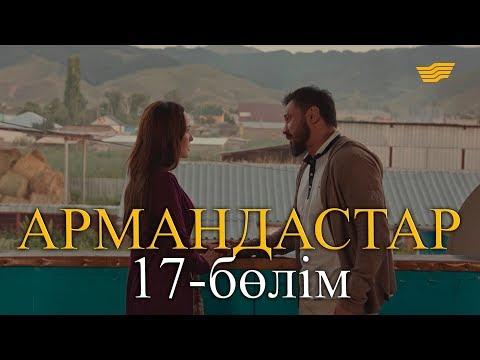 «Армандастар» телехикаясы. 17-бөлім / Телесериал «Армандастар». 17-серия