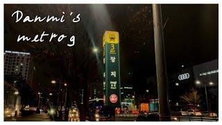 [단미 메트로그] 8호선 장지역편   송파 찜질방 스파…