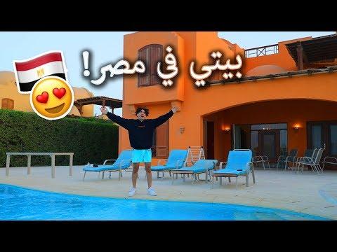 We Bought a House in Egypt اشترينا انا ومحمد خالد بيت في مصر ! ( فلوق رمضان) #٣