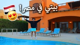 We Bought a House in Egypt اشترينا انا ومحمد خالد بيت في مصر ! ( فلوق رمضان) #٣