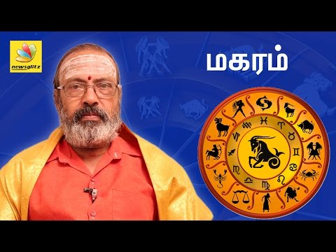Makara  Rasi Guru Peyarchi Palangal 2016 to 2017 | Tamil Astrology Predictions