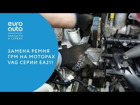 ЕвроАвто / EUROAUTO, замена ремня ГРМ на моторах VAG серии ЕА211
