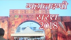 महालक्ष्मी सरस | Mahalakshmi Saras 2018 govt of Maharashtra initiative