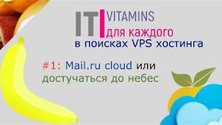 Почему я не выбрал Mail.ru cloud в качестве хостинга? (IT витаминка)