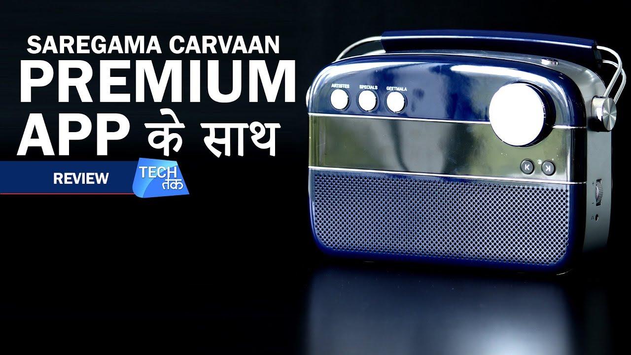 लीजिये पुराने हिंदी गानों का आनंद अब App के साथ | Saregama Carvaan Premium  | Tech Tak