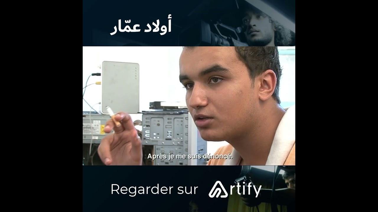 مقتطف من الوثائقي - أولاد عمّار (2013)