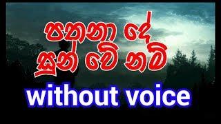 Pathana de sun we nam Karaoke (without voice) පතනා දේ සුන් වේ නම්