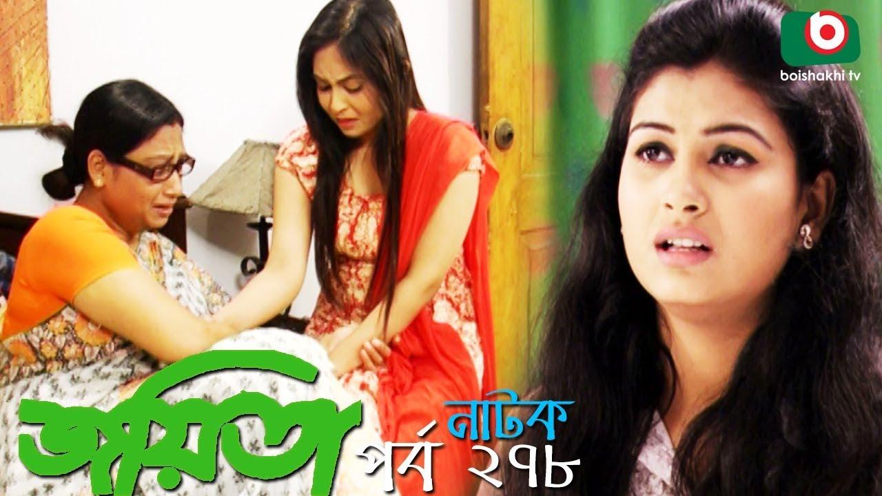 Bangla Romantic Natok | Joyeeta | EP -278 | Sachchu, Lutfor Rahman, Ahona | বাংলা রোমান্টিক নাটক