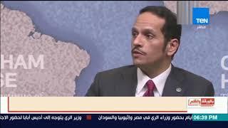 بالورقة والقلم - وزير خارجية الدوحة يقدم اعتراف صريح بدعم الإرهاب