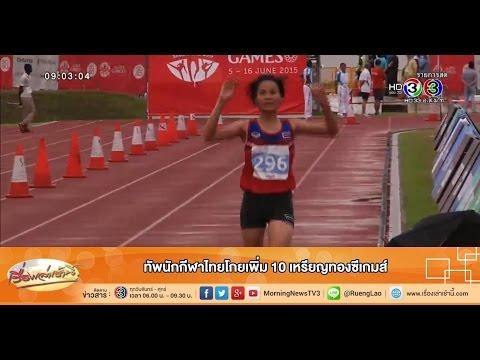 เรื่องเล่าเช้านี้ ทัพนักกีฬาไทยโกยเพิ่ม 10 เหรียญทองซีเกมส์ (08 มิ.ย.58)