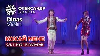 Кохай мене. Олександр Кварта & Dinas Violin (Різдвяний вечір 2019)
