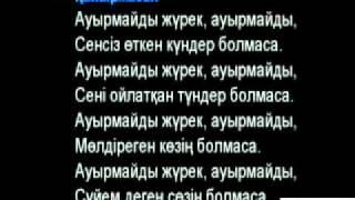 Қайрат Нұртас Ауырмайды жүрек сөзi (Lyrics)
