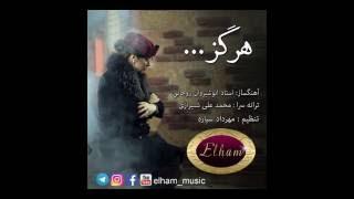 Elham - Hargez هرگز هرگز با صدای الهام
