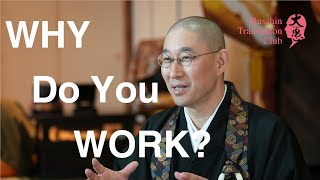 For what do you work?