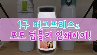 제이엔스토어 승화전사 포토 스텐컵, 텀블러 인쇄 방법