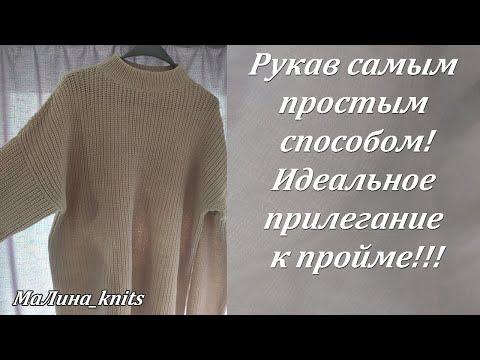 Прямой рукав спицами