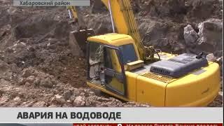 Тополево без холодной воды. Новости. 17/07/2018. GuberniaTV