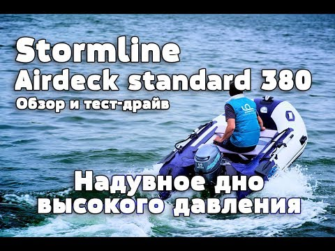 Тест драйв и обзор лодки ПВХ Stormline Airdeck 380
