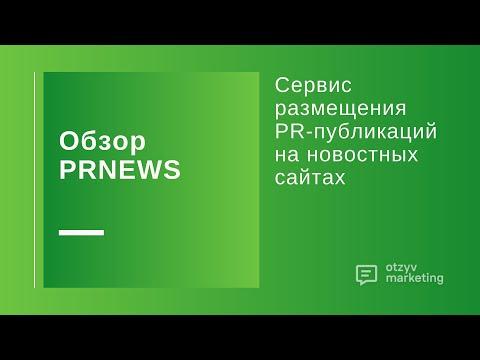Обзор PRNEWS: как размещать статьи на новостных сайтах