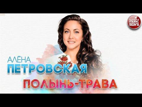 АЛЁНА ПЕТРОВСКАЯ ✬ ПОЛЫНЬ-ТРАВА ✬ РУССКИЙ ХИТ
