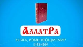Анастасия Новых / АллатРа / Страницы 102-107