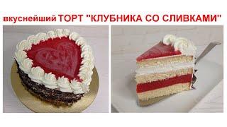 вкуснейший торт КЛУБНИКА со СЛИВКАМИ ТОРТ СЕРДЦЕ Очень ПРОСТОЙ в приготовлении ТОРТЫ и КУЛИНАРИЯ