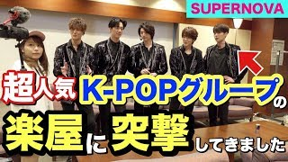 超人気K-POPグループのメンバーに直接会って腹を割って話してきました【SUPERNOVA】