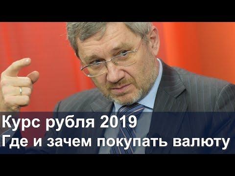 Курс рубля 2019. Где и зачем покупать валюту