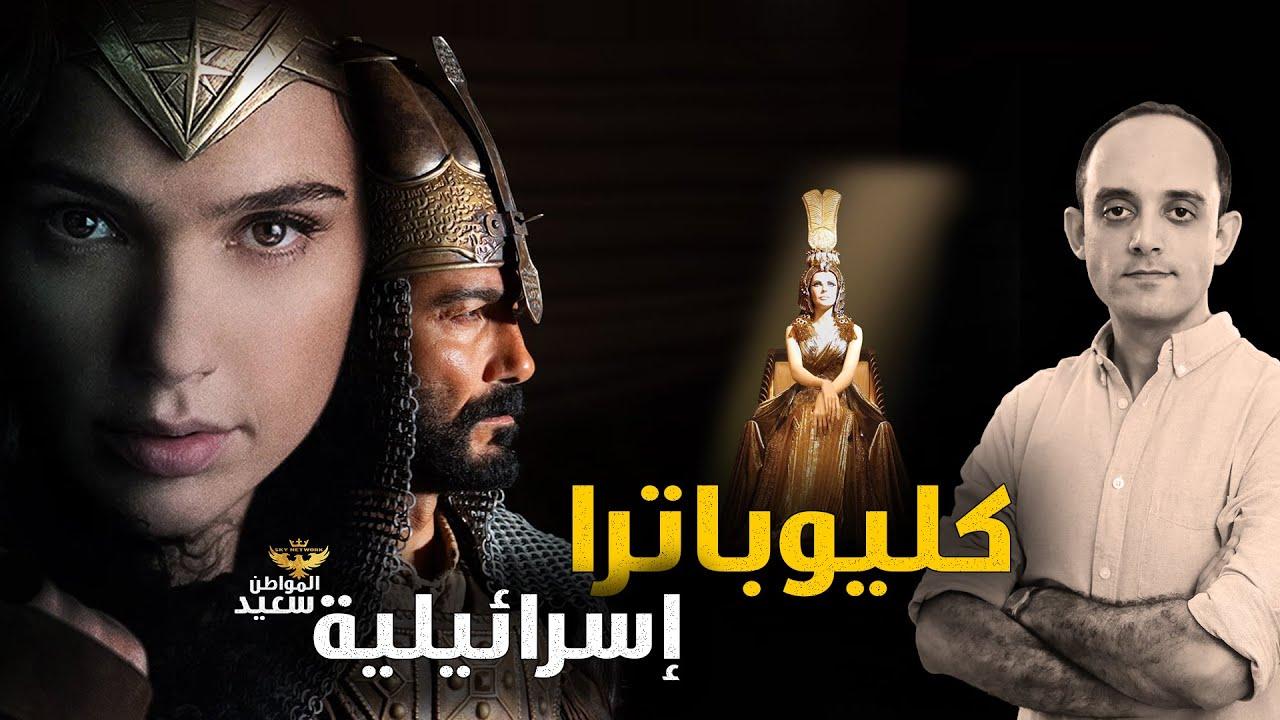 كليوباترا إسرائيلية - Israeli Cleopatra