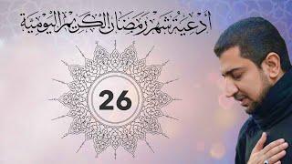دعاء اليوم السادس والعشرون (26) من شهر رمضان الكريم