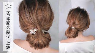 [新娘髮型]最近好流行這樣的低髻髮型(上集)Graceful LOW BUN hairstyle
