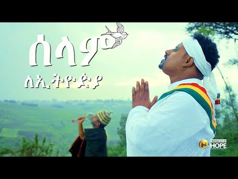 Sami Ahmed - Selam Le Ethiopia | selame leeteyoya - New Ethiopian Music 2017 (Official Video)
