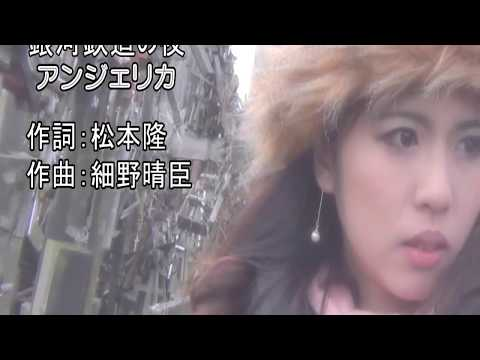 【銀河鉄道の夜】/作詞【松本隆】 作曲 【細野晴臣】/アンジェリカ