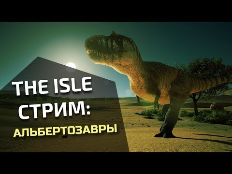 THE ISLE СТРИМ - Дикая жизнь альбертозавров