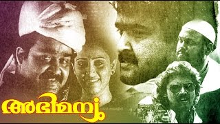 Abhimanyu 1991: Full Malayalam Movie I Mohanlal Super Hit Action Movie