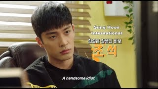 Trailer   The Sound Of Your Heart Reboot -season 1 마음의소리리부트  성훈 Sunghoon X Yur
